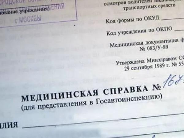 Справка для обмена водительских прав в Москве Арбат