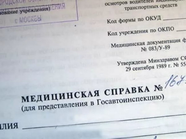 Справка от нарколога для водительских прав по месту прописки Москва Аэропорт