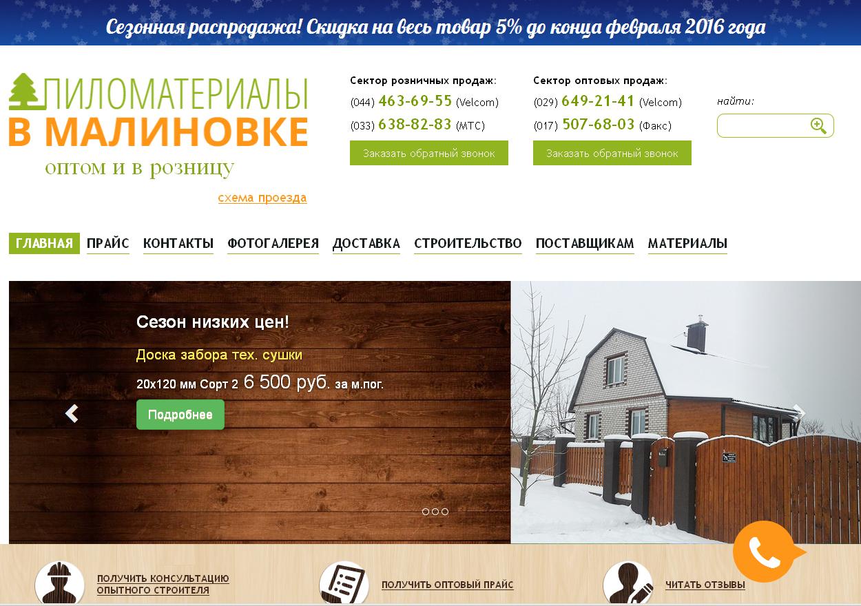 Пиломатериалы в Минске от компании Ваген