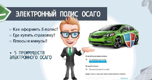 Как сделать страховку на автомобиль через интернет 2017 491